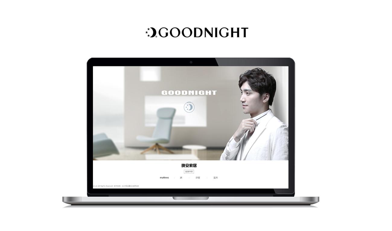 晚安家居品牌官网案例