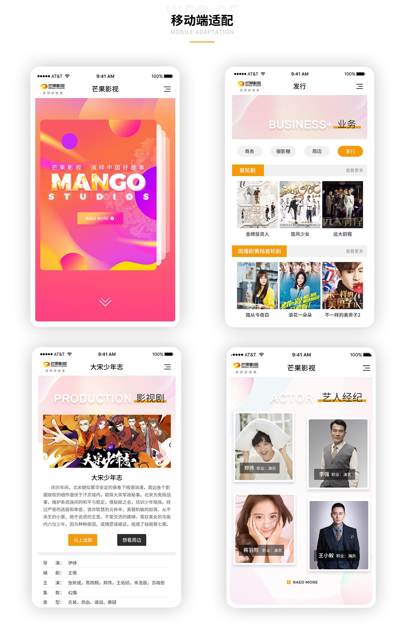 芒果影视品牌官网