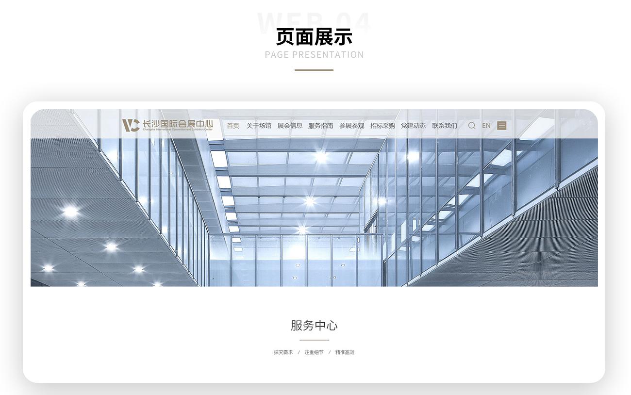 长沙国际会展中心官网案例