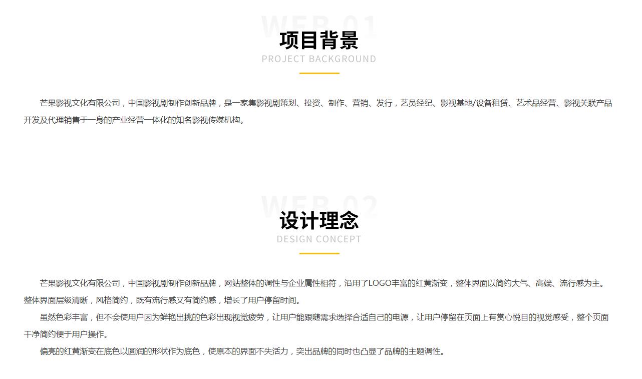 中国影视剧制作创新品牌